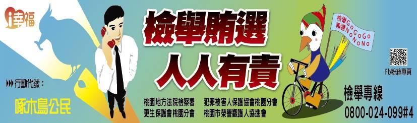 「檢舉賄選人人有責」宣傳海報