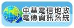 中華電信地政電傳資訊系統