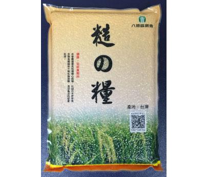 八德區品牌米-德農糙米之照片