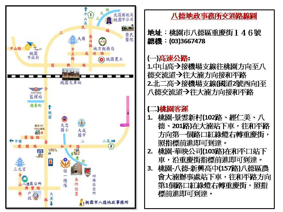 八德地政事務所交通路線圖及詳細說明圖