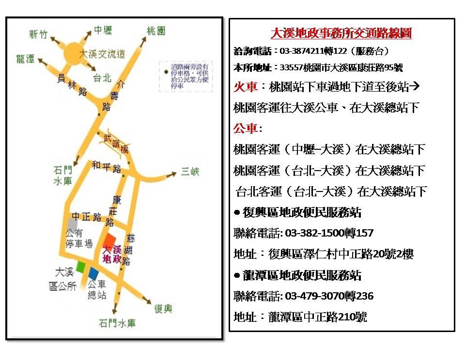 大溪地政事務所交通路線圖及詳細說明圖