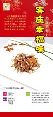 客庄幸福味-乾煎粉腸(薑絲炒大腸)
