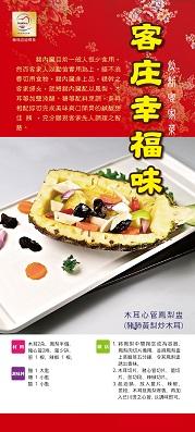客庄幸福味-木耳心管鳳梨盅(豬肺黃梨炒木耳)