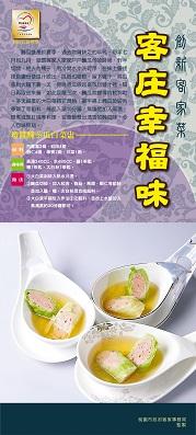 客庄幸福味-瓊醬醃冬瓜白菜盅