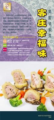客庄幸福味-福菜苦瓜雞肉盅