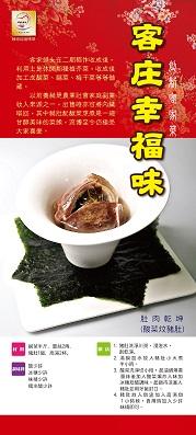 客庄幸福味-肚肉乾坤(酸菜炆豬肚)