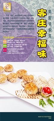 客庄幸福味-芹蒜鯊魚餅
