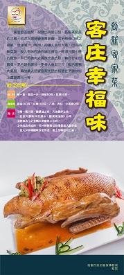 客庄幸福味-酸菜燒鴨