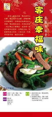 客庄幸福味-鴨血炒韭菜