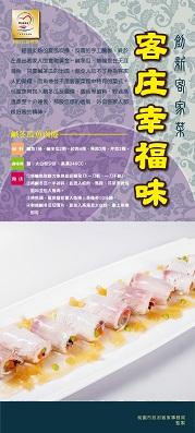 客庄幸福味-鹹冬瓜魚肉捲