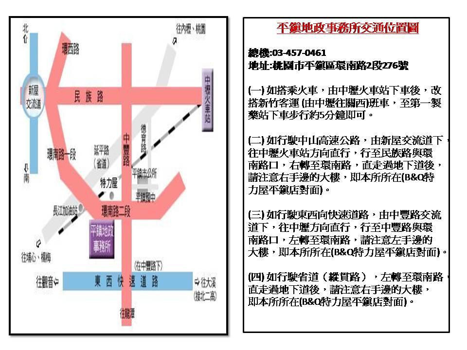 平鎮地政事務所交通路線圖及詳細說明圖