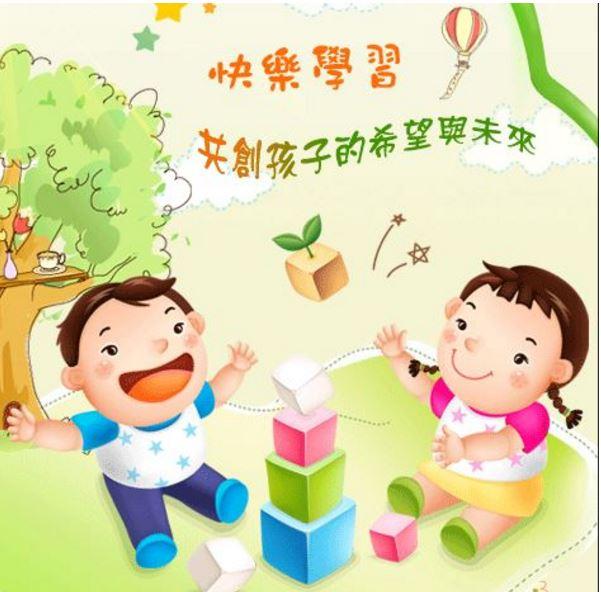復興區幼兒園