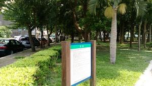 平鎮區公園-德育公園