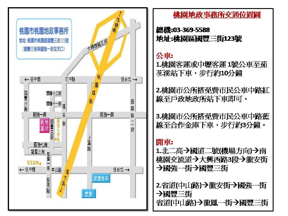 桃園地政事務所交通路線圖及詳細說明圖