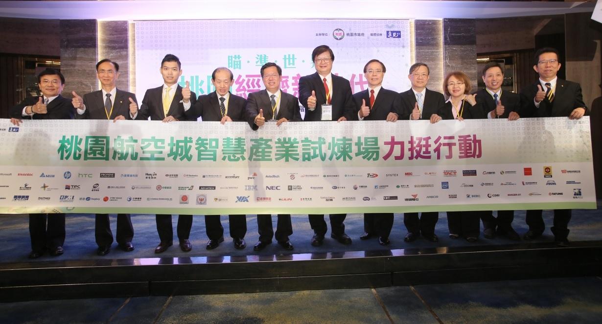 台灣智慧航空城產業聯盟(TIAA)