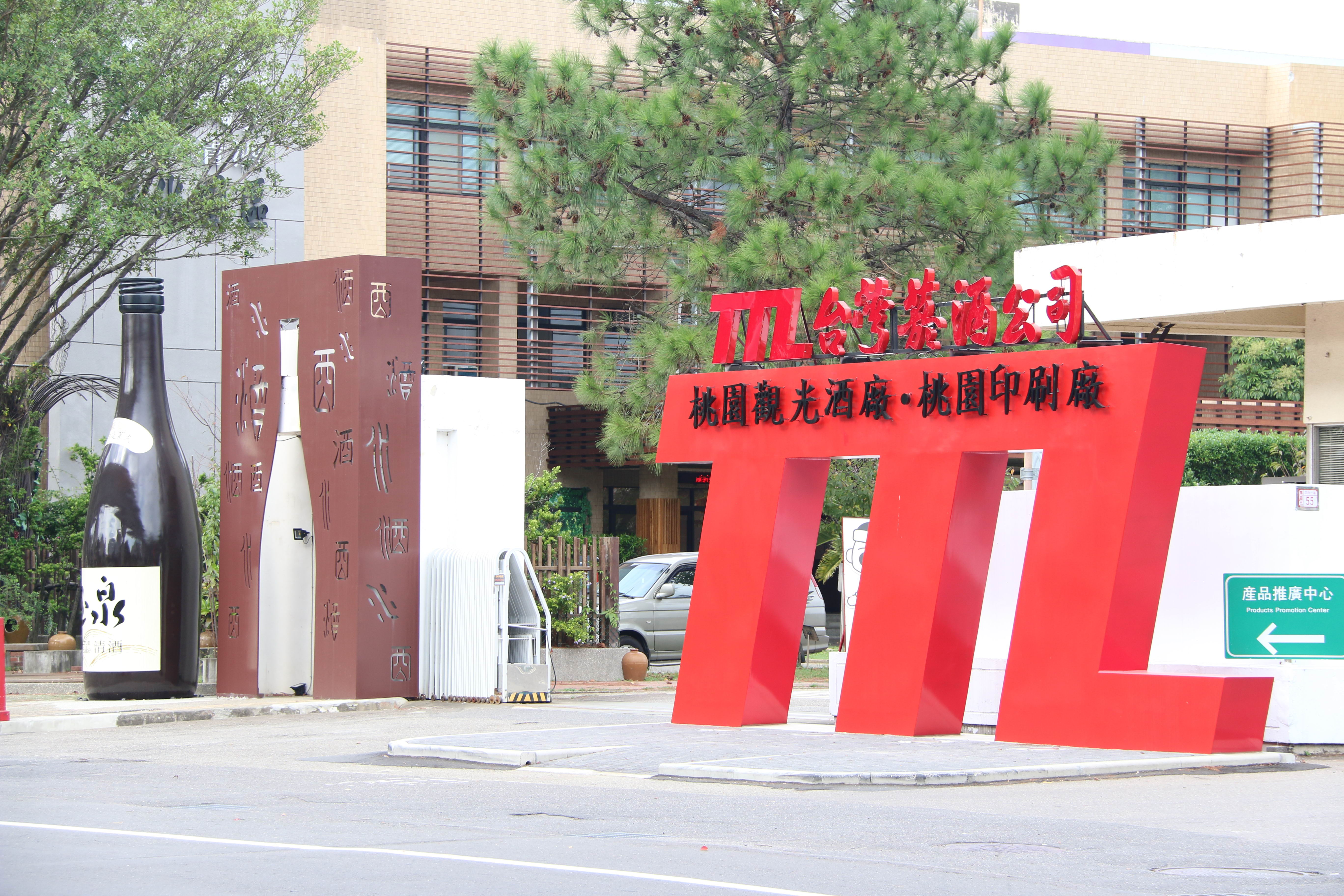 Guishan District-wine factory
