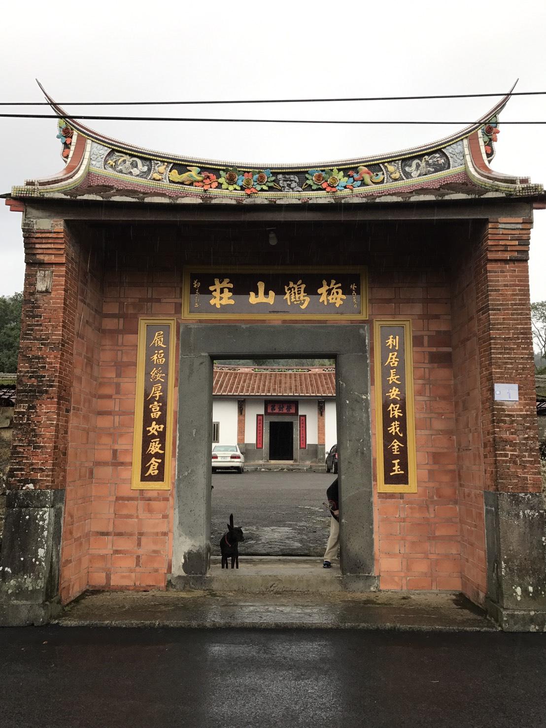 梅鶴山莊大門