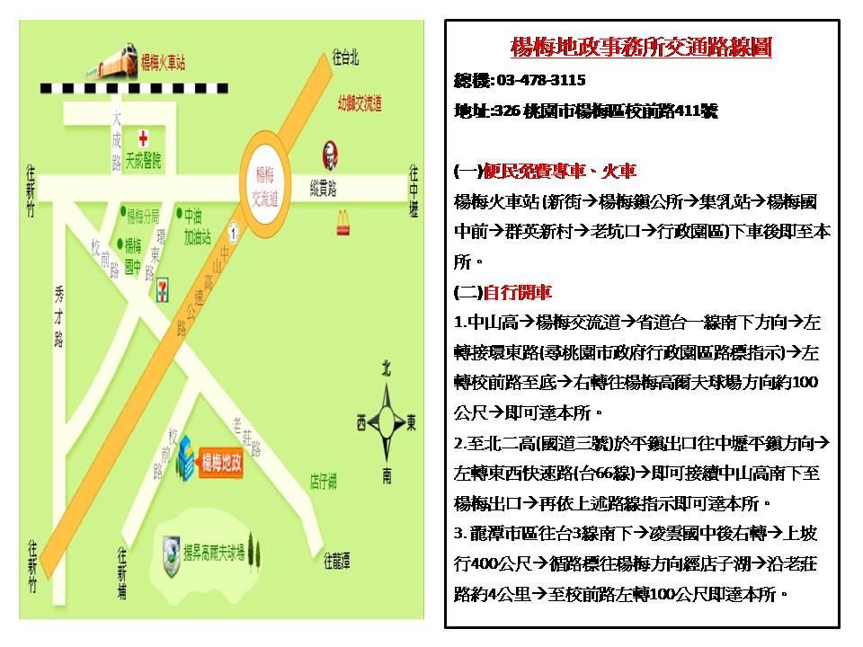 楊梅地政事務所交通路線圖及詳細說明圖