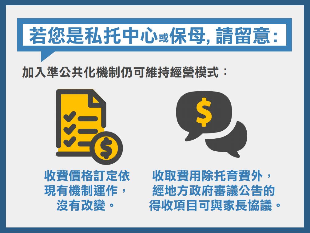 加入準公共化機制仍可維持經營模式