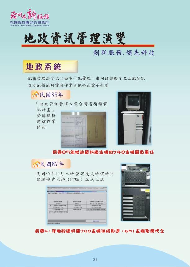 地政資訊篇-創新服務,領先科技2