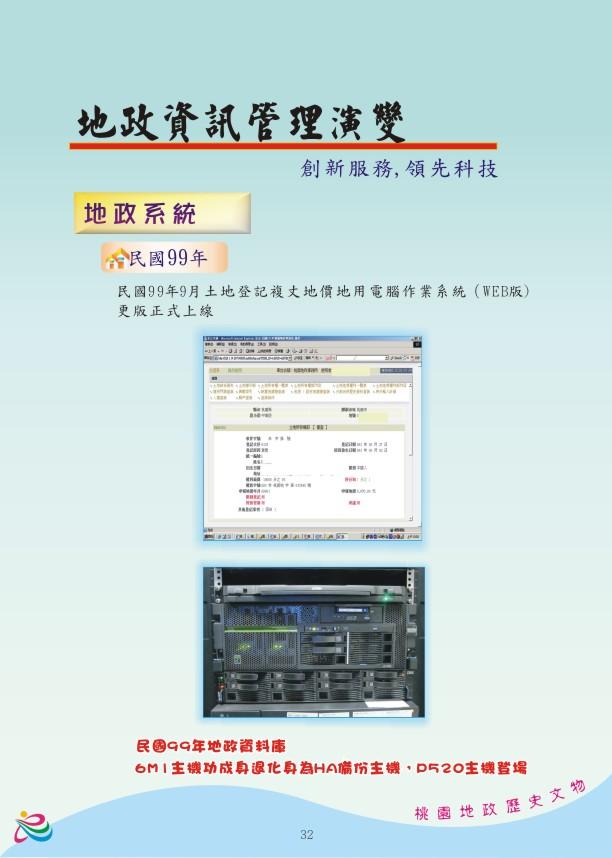 地政資訊篇-創新服務,領先科技3