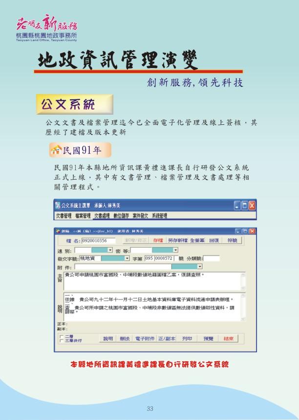 地政資訊篇-創新服務,領先科技4