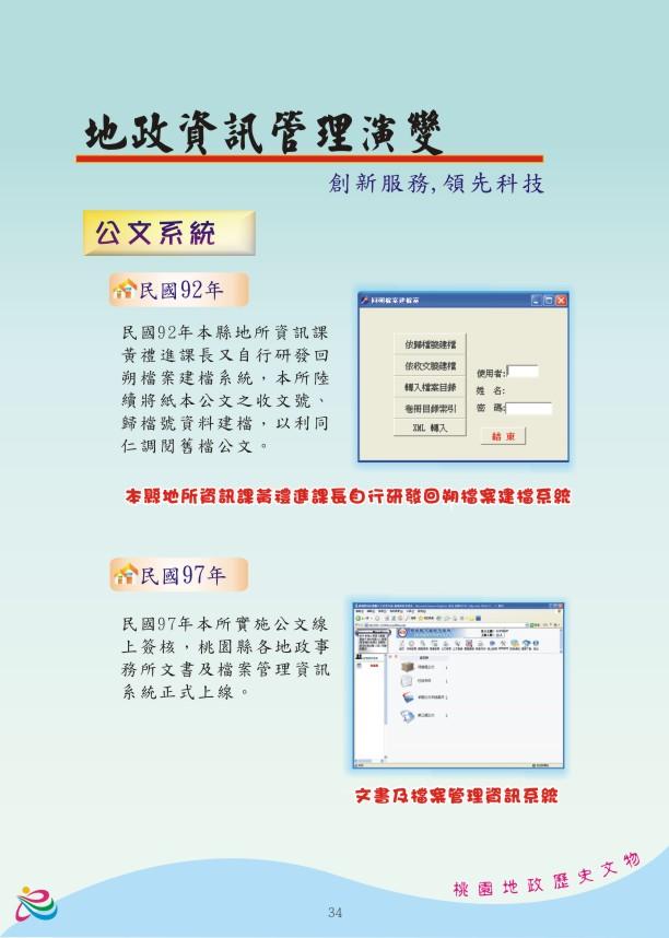 地政資訊篇-創新服務,領先科技5