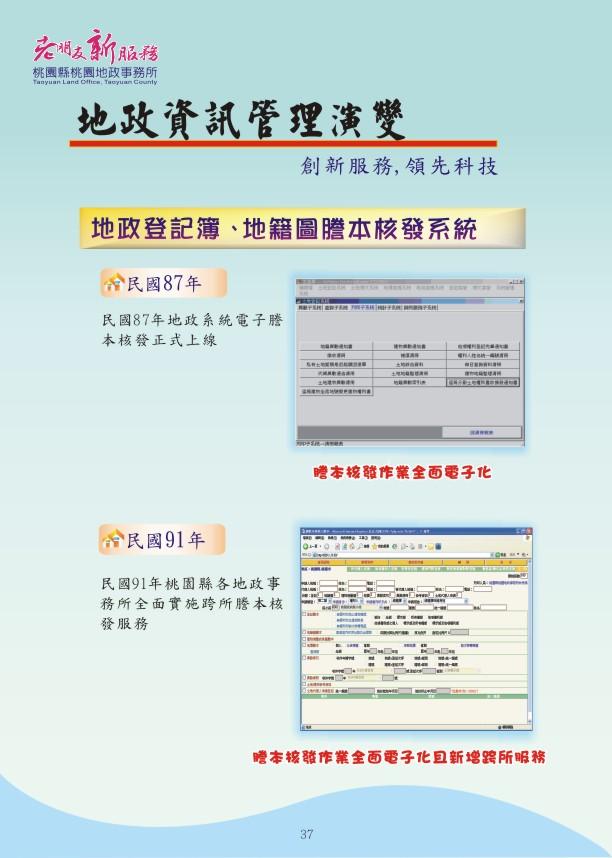 地政資訊篇-創新服務,領先科技8