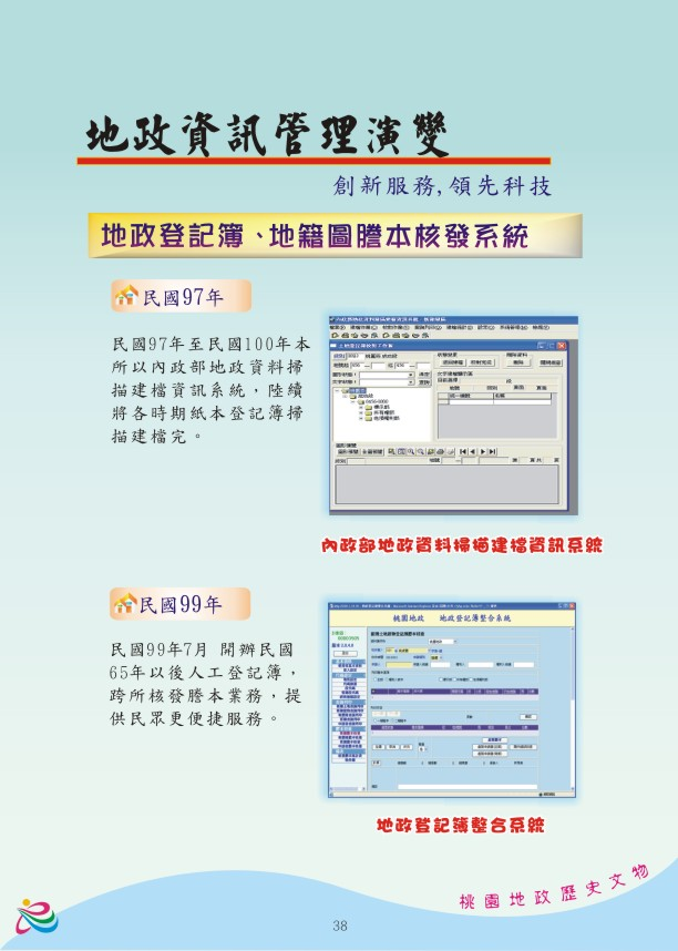 地政資訊篇-創新服務,領先科技9