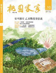 客家季刊第十期封面