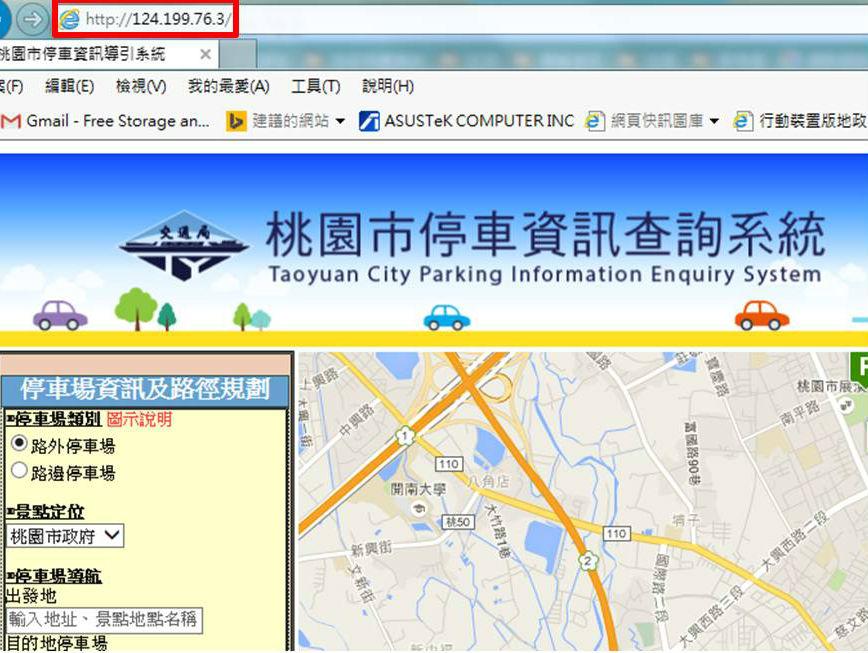 網頁示範畫面-輸入網址