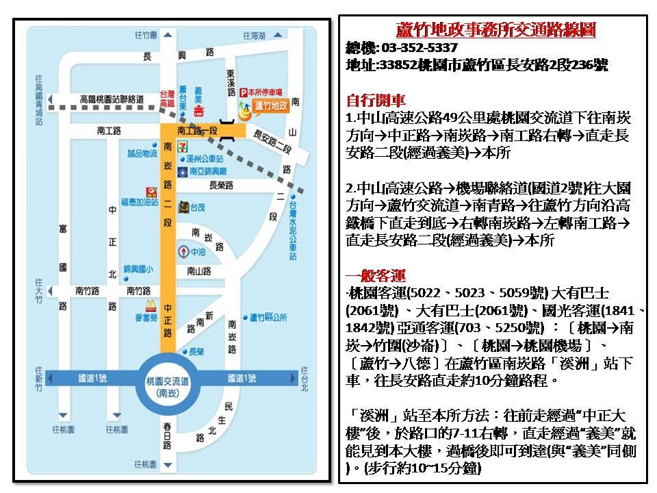 蘆竹地政事務所交通路線圖及詳細說明圖