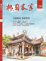 客家季刊第8期封面