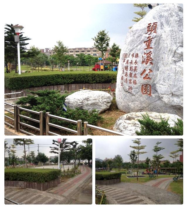 頭重溪公園