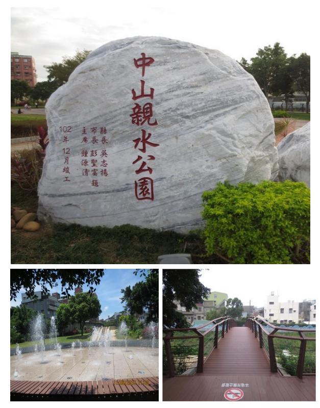 中山親水公園
