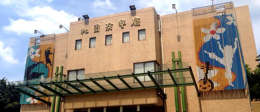 Taoyuan City Performance Hall