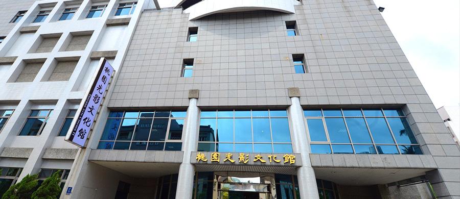 Taoyuan Arts Cinema Ⅱ