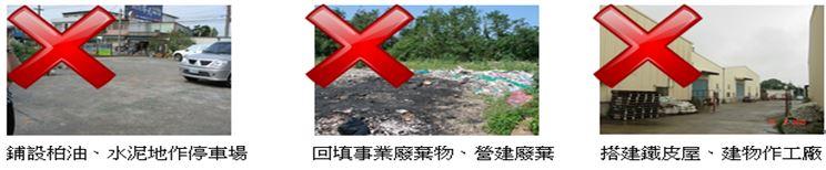 請勿鋪設柏油、水泥地做停車場,請勿回填事業廢棄物、營建廢棄,請勿搭建鐵皮屋、建物作工廠