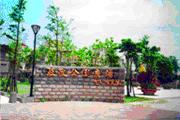 平鎮區公園-莊敬公園圖片(共兩張)