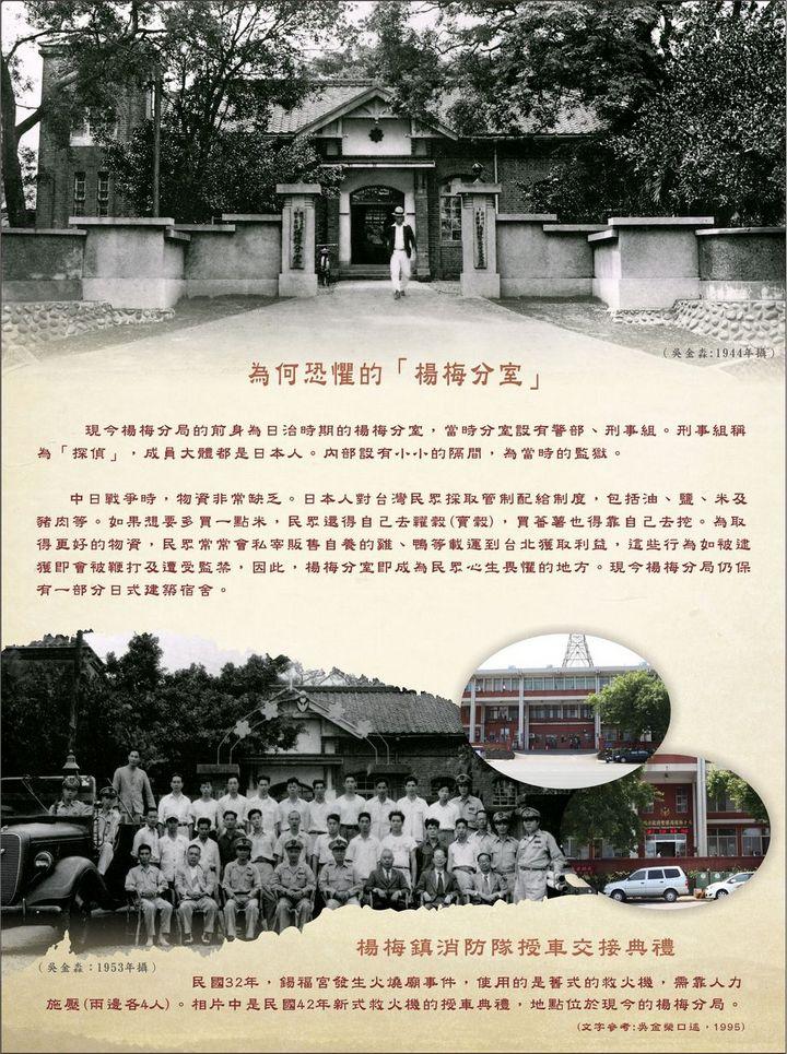 楊梅鎮消防隊交接典禮