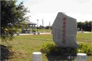 平鎮區公園-建安宮社區公園圖片(共三張)