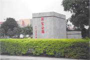 平鎮區公園-新富公園圖片(共三張)