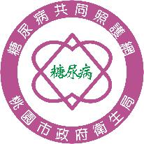 糖尿病共同照護網logo