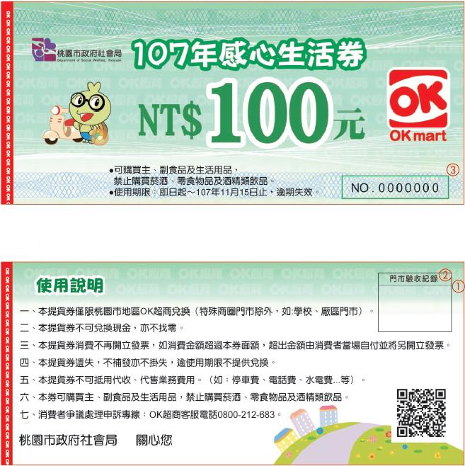 OK107年100元感心生活券