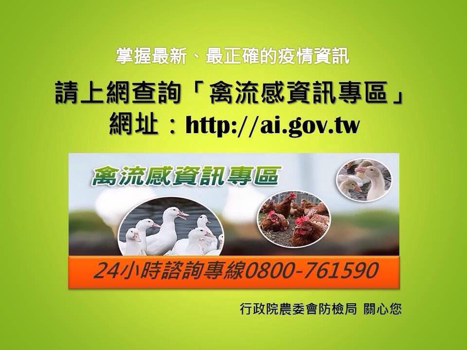 禽流感資訊專區,最新最正確的疫情資訊請上網址:http://ai.gov.tw,24小時諮詢專線0800-761590