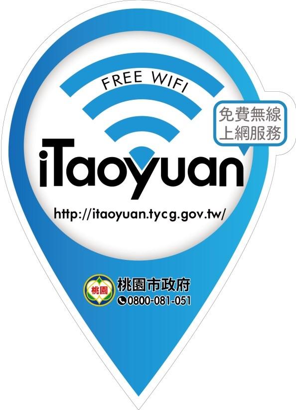 iTaoyuan_WiFi識別