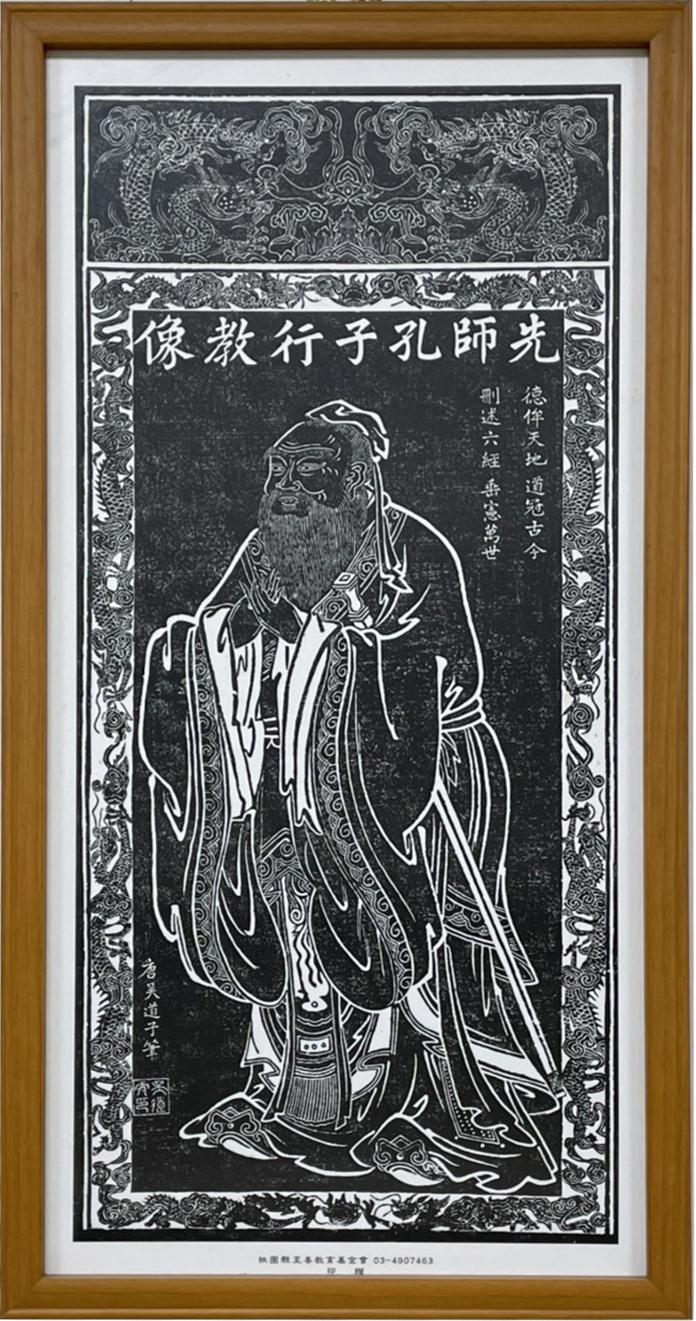 孔子圖-桃園孔廟