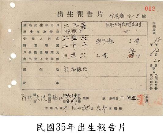 民國35年出生報告片