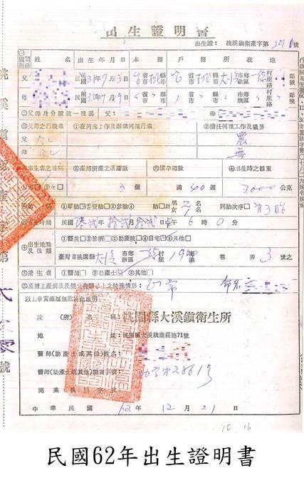 民國62年出生證明書
