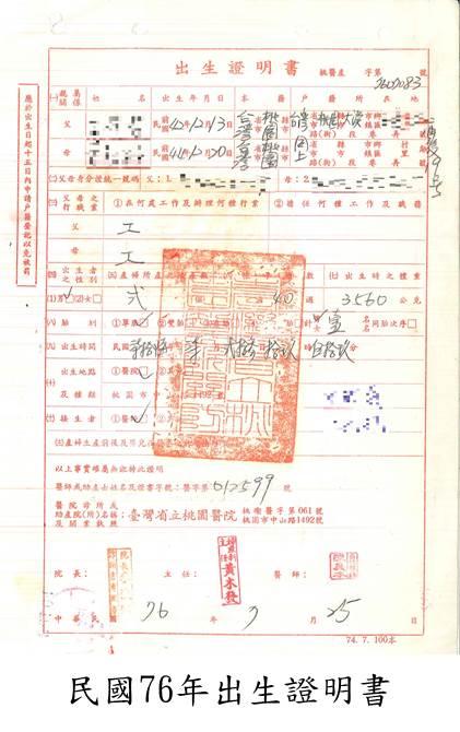 民國76年出生證明書